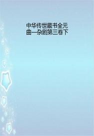 中华传世藏书全元曲—杂剧第三卷下