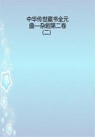中华传世藏书全元曲—杂剧第二卷(二)