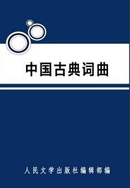 中国古典词曲