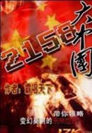 大中国2158