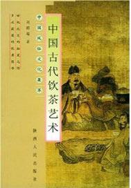 中国古代饮茶艺术