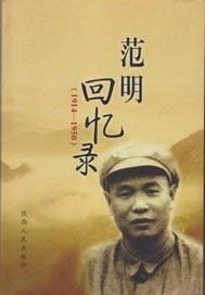 范明回忆录:1914~1950