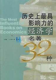 历史上最具影响力的经济学名著32种
