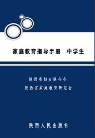 家庭教育指导手册  中学生