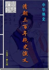 清朝三百年艳史演义