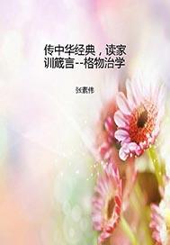 传中华经典,读家训箴言--格物治学