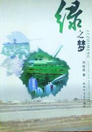 """绿之梦""""全国十大绿化标兵""""张万钧写真"""