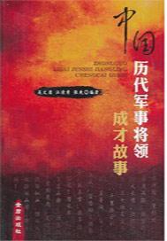 中國古代軍事將領成才故事
