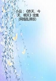 小品:《昨天、今天、明天》续集(网络乱弹版)