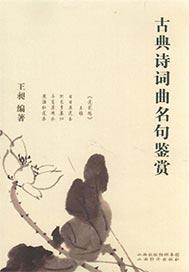 古典诗词曲名句鉴赏