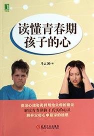 读懂青春期孩子的心