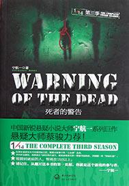 1/14第三季:死者的警告