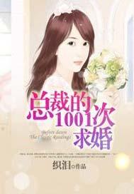 总裁的1001次求婚