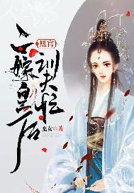 凰宫:二嫁皇后训夫忙