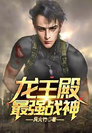 龙王殿:最强战神