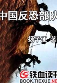 中国反恐部队