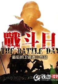 战斗日(原:20XX-入侵中国)