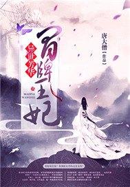 异世芳华:冒牌王妃