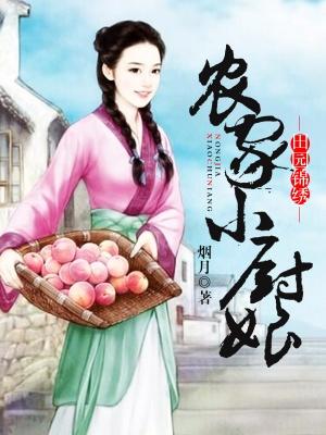 田园锦绣:农家小厨娘