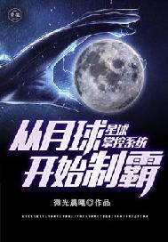 星球掌控系统从月球开始称霸