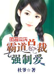 萌妻来袭:霸道总裁强制爱