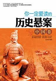 你一定爱读的历史悬案(中国卷)
