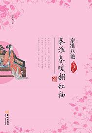秦淮春暖翻红袖:卞玉京