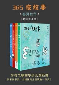 365夜故事:春夏秋冬(套装共4册)