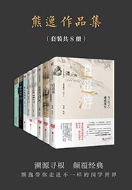 熊逸作品集 (套装共8册)