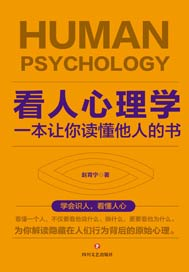 看人心理学