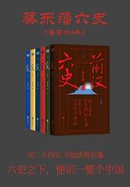 蔡东藩六史:套装共6册