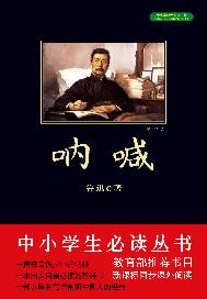 呐喊(中小学生必读丛书)